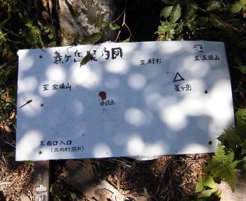 菱ヶ岳23