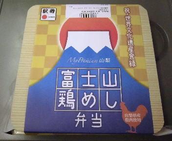 富士山鶏めし弁当 パッケージ