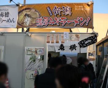 東京ラーメンショー2013 会場②