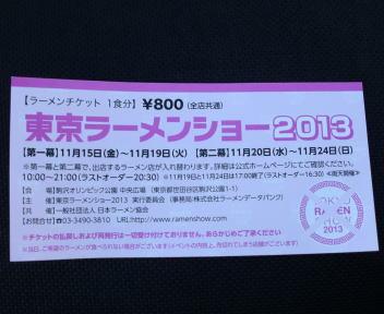 東京ラーメンショー2013 チケット
