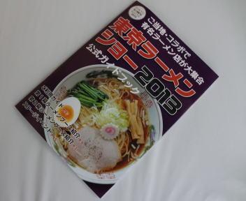 東京ラーメンショー2013 公式ガイドブック