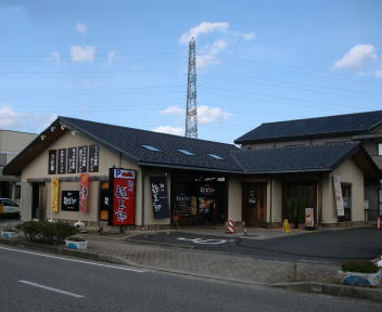 麺五郎 竹尾店