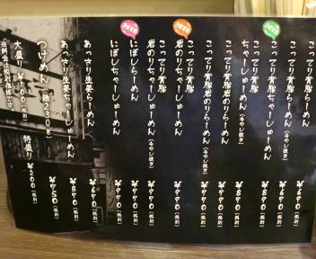 麺五郎竹尾店 メニュー
