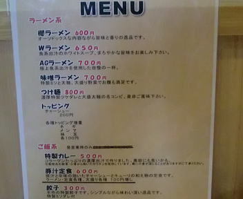 櫻食堂 メニュー