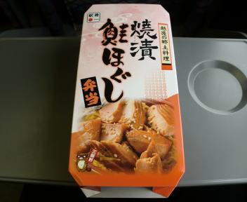 焼漬鮭ほぐし弁当 パッケージ②