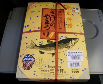 鮭の焼漬弁当 パッケージ