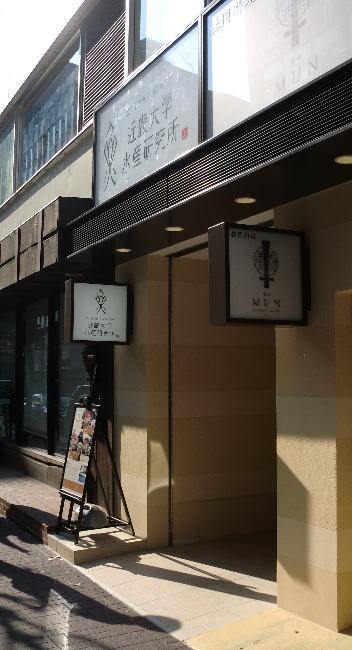 近畿大学水産研究所銀座店