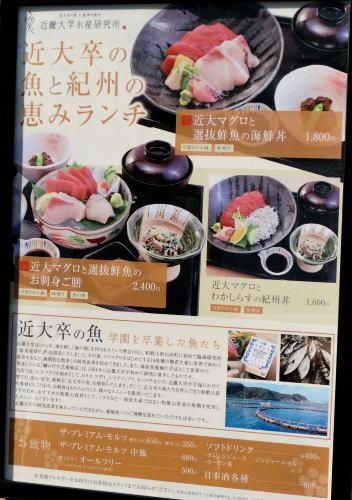 近畿大学水産研究所銀座店 メニュー