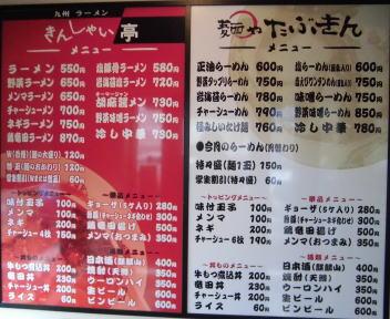 きんしゃい亭&麺やたぶきんラグーナ女池店 メニュー