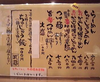 武蔵新松崎店 メニュー