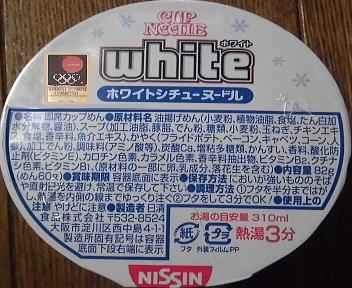 カップヌードル ホワイトシチューヌードル
