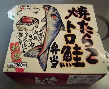 焼たらこトロ鮭弁当 パッケージ