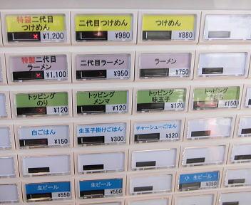 つじ田新橋店 メニュー