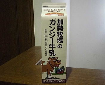 加勢牧場のガンジー牛乳