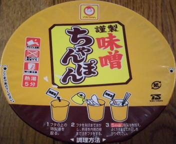 マルちゃん 味噌ちゃんぽん