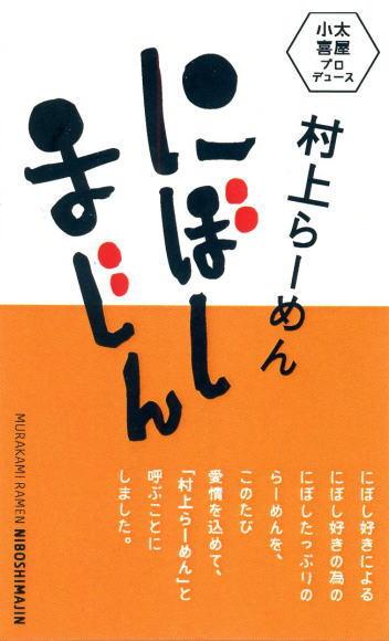 にぼしまじん 名刺(表)