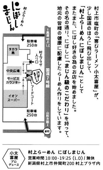 にぼしまじん 名刺(裏)