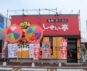 きんしゃい亭&麺や たぶきん 亀貝店