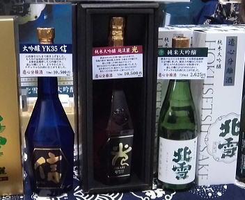 にいがた酒の陣 北雪 YK35信&純米大吟醸