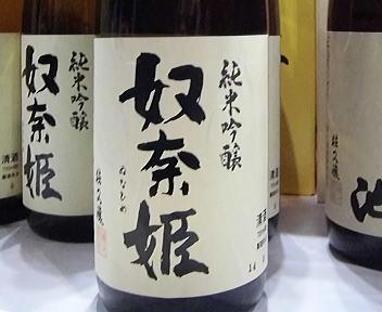 にいがた酒の陣 猪又酒造 奴奈姫 純米吟醸