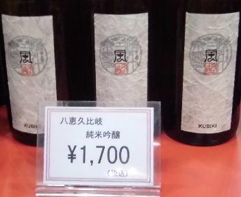 にいがた酒の陣 頚城酒造 八恵久比岐 純米吟醸
