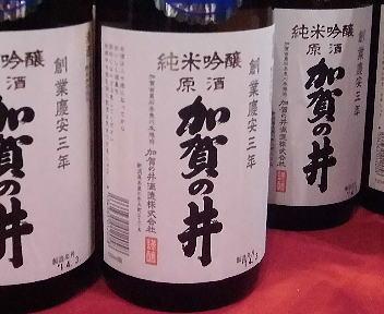 にいがた酒の陣 加賀の井酒造 加賀の井 純米吟醸原酒