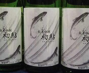 にいがた酒の陣 鮎正宗酒造 鮎正宗初鮎 純米吟醸生酒
