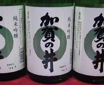 にいがた酒の陣 加賀の井酒造 加賀の井 純米吟醸