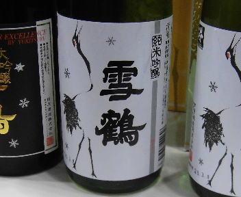 にいがた酒の陣 田原酒造 雪鶴 純米吟醸