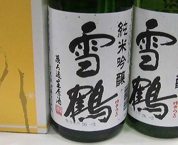 にいがた酒の陣 田原酒造 雪鶴 純米吟醸無ろ過生