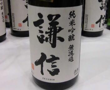 にいがた酒の陣 池田屋酒造 謙信 純米吟醸無濾過