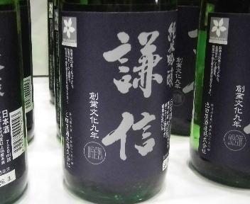 にいがた酒の陣 池田屋酒造 謙信 純米吟醸