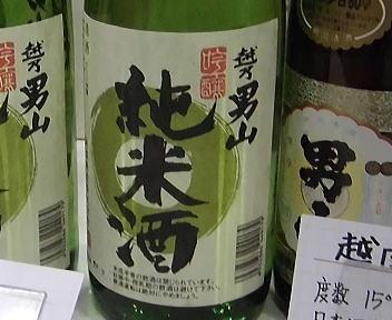 にいがた酒の陣 阿部酒造 越乃男山 純米吟醸