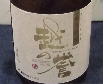 にいがた酒の陣 原酒造 越の誉 純米吟醸 彩