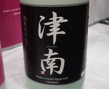 にいがた酒の陣 津南醸造 津南 本醸造酒