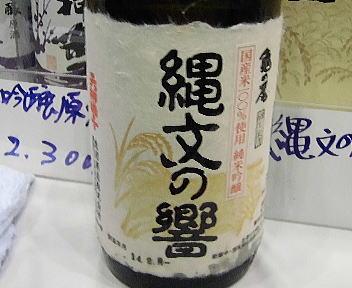 にいがた酒の陣 魚沼酒造 縄文の響 純米吟醸