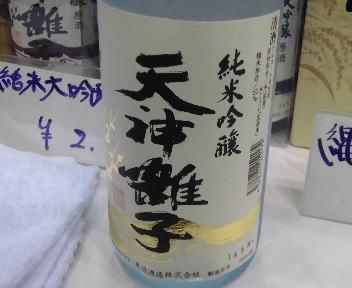 にいがた酒の陣 魚沼酒造 天神囃子 純米吟醸