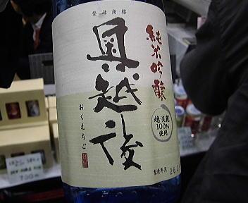 にいがた酒の陣 瀧澤酒造 苗場山奥越後 純米吟醸