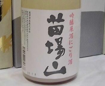 にいがた酒の陣 瀧澤酒造 苗場山 吟醸原酒にごり酒