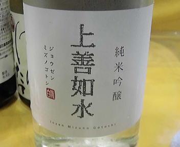 にいがた酒の陣 白瀧酒造 上善如水 純米吟醸