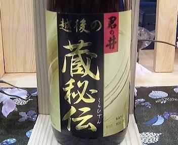 にいがた酒の陣 君の井酒造 越後の蔵秘伝 純米吟醸山廃仕込