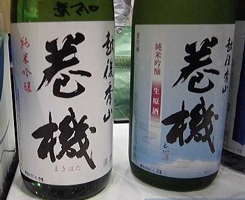 にいがた酒の陣 髙千代酒造 巻機 純米吟醸