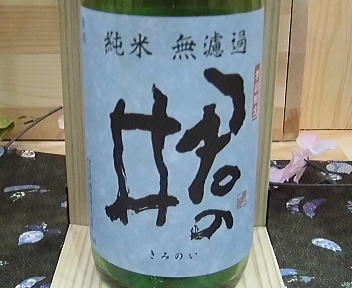 にいがた酒の陣 君の井酒造 新君の井 純米無濾過