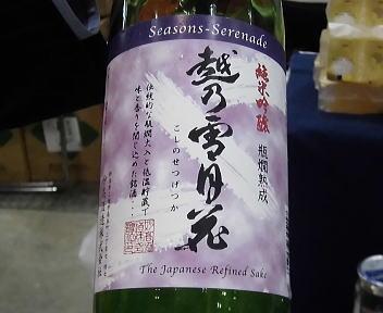 にいがた酒の陣 妙高酒造  越乃雪月花 純米吟醸