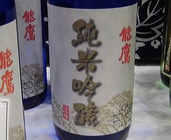 にいがた酒の陣 田中酒造 能鷹 純米吟醸酒