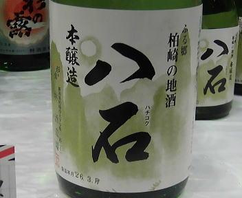 にいがた酒の陣 林酒造場 八石 本醸造
