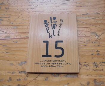 にぼしまじん 木製の札