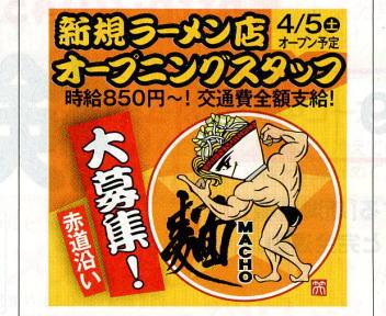 麺マッチョ スタッフ募集