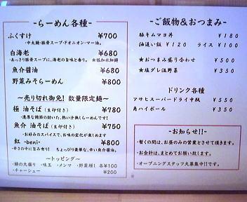 ふくすけ(3) メニュー