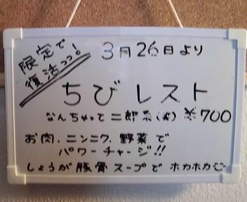 ふくすけ(3) 限定メニュー